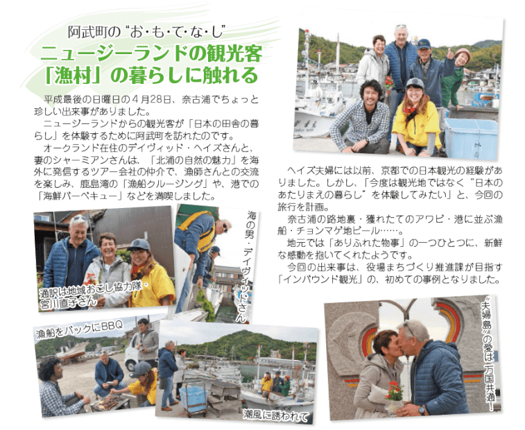 Newspaper Publishes Review of Heartland Japan Tour