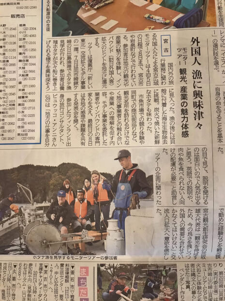 Heartland JAPAN Featured in Iwate's Daily Newspaper