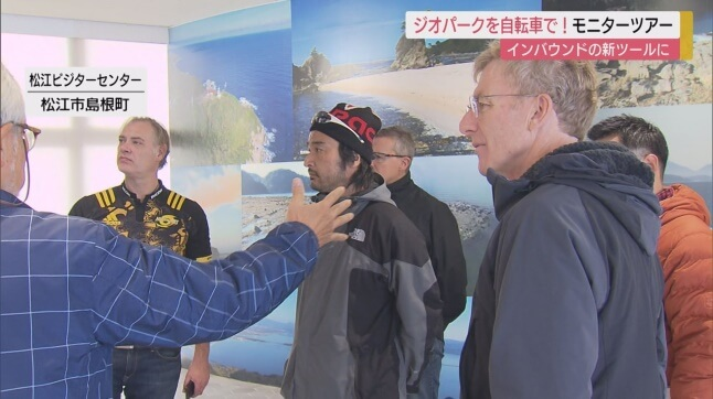 Shimane Peninsula Geopark Cycling Tour Receives TV Coverage (Central San'in Television)